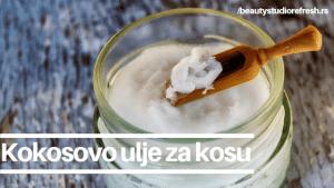 kokosovo-ulje-za-kosu